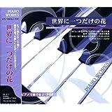 ピアノ で奏でるJ・POP FX-311