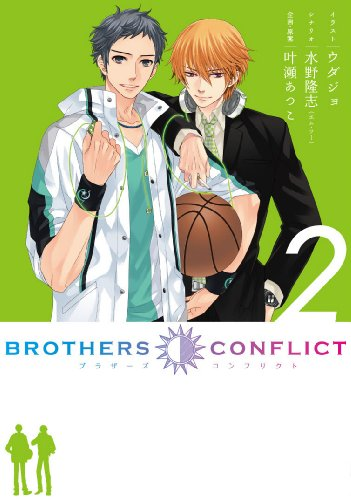 BROTHERS CONFLICT 2 (シルフコミックス 27-2)