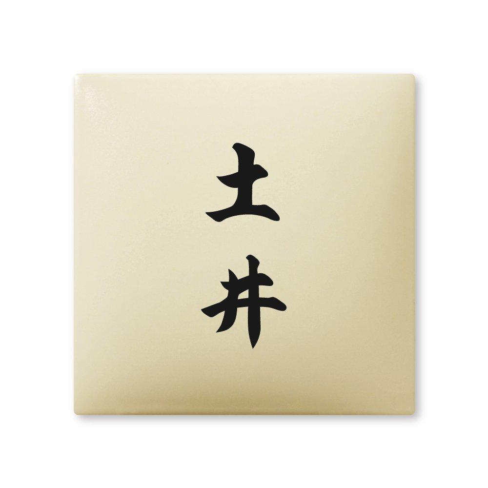 丸三タカギ ネームプレート 彫り込み済表札 アークタイル AR-1-2-4-土井 彫り込み名字: 土井 【完成品】   B00RF9OVRW
