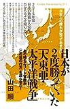 日本人の誰もが知っておきたい 日本が2度勝っていた「大東亜・太平洋戦争」  あの時もエリート官僚が《この国の行方》を誤らせた! (Knock‐the‐Knowing)