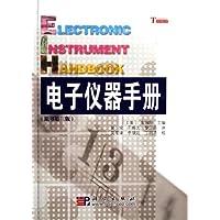 电子仪器手册(原书第3版)
