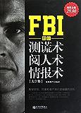 FBI教你测谎术阅人术情报术大全集(超值金版) (家庭珍藏经典畅销书系)
