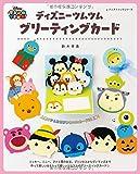 ディズニーツムツムグリーティングカード (レディブティックシリーズno.4189)