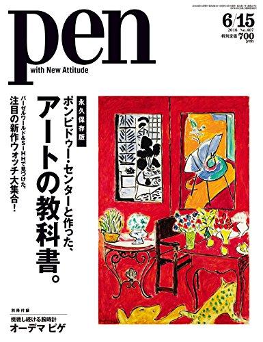 Pen(ペン) 2016年 6/15号 [ポンピドゥー・センターと作った、アートの教科書。]