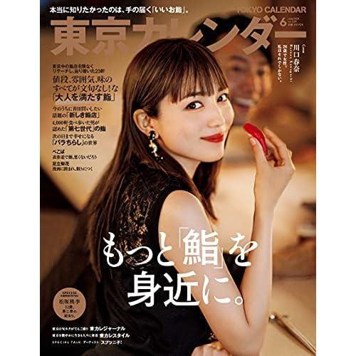 東京カレンダー 2021年 6月号 表紙画像