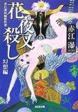 花夜叉殺し (光文社文庫)