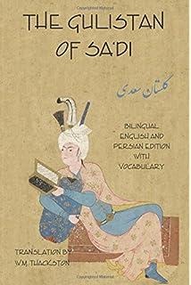 Amazon the gulistan of saadi in persian with english the gulistan rose garden of sadi bilingual english and persian edition fandeluxe Images