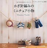 かぎ針編みのミニチュア小物 (レディブティックシリーズno.3554)
