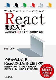 WebデベロッパーのためのReact開発入門 JavaScript UIライブラリの基本と活用 | 柴田 文彦 |本 | 通販 | Amazon