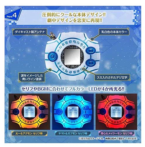 Bandai Digimon Adventure Complete Selection Animation Digivice tri. Memorial ( CSA Digivice tri. Memorial ) by Bandai (Image #4)