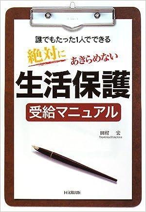 保護 生活 生活保護受給者の97%は日本国籍(「生活保護・在日」問題に関する統計)
