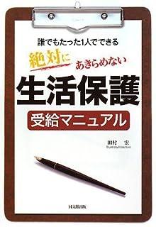 絶対にあきらめない生活保護受給マニュアル (DO BOOKS) | 田村 宏 |本 | 通販 | Amazon