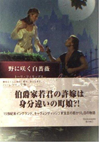 野に咲く白薔薇 (ハーレクイン文庫)