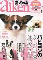 愛犬の友 2013年 01月号 [雑誌]