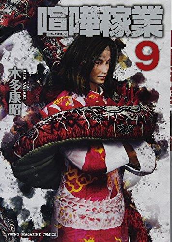 喧嘩稼業(9) (ヤンマガKCスペシャル)