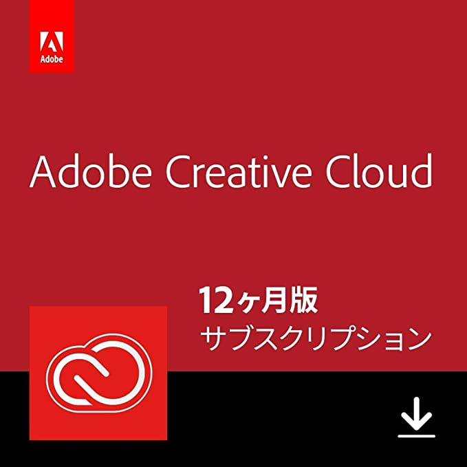 Adobe Creative Cloud(12ヶ月版)