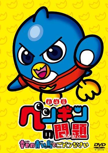 劇場版 ペンギンの問題 幸せの青い鳥でごペンなさい
