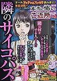 本当に怖いご近所SP(2) 2019年 07 月号 [雑誌]: まんがくらぶ 増刊