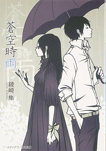 蒼空時雨 (メディアワークス文庫)