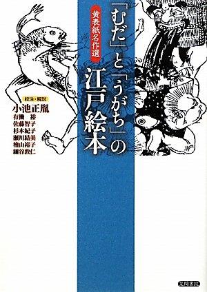 「むだ」と「うがち」の江戸絵本: 黄表紙名作選