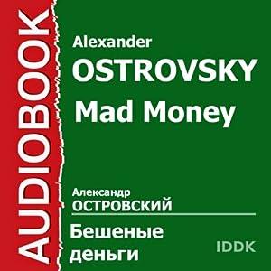 Mad Money [Russian Edition] Audiobook