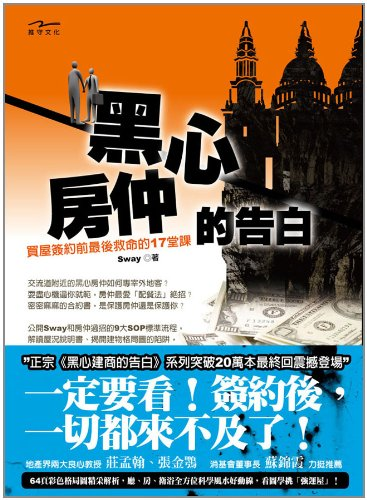 Read Online The black heart Realty confession: 17 lessons of the last life-saving to buy a home before signing(Chinese Edition) pdf epub