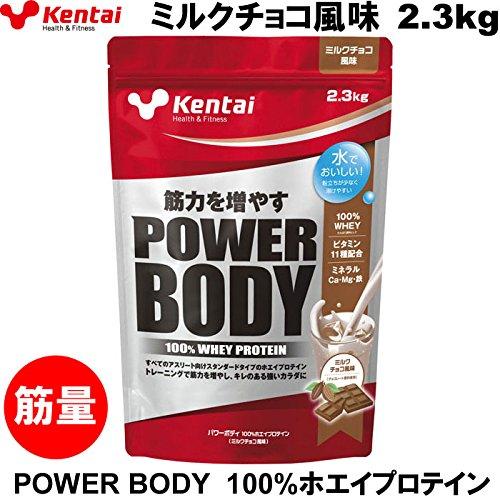 Kentai パワーボディ100%ホエイプロテイン POWER BODY 100%WHEY PROTEIN ミルクチョコ風味 2.3kg B01MG9GJI3