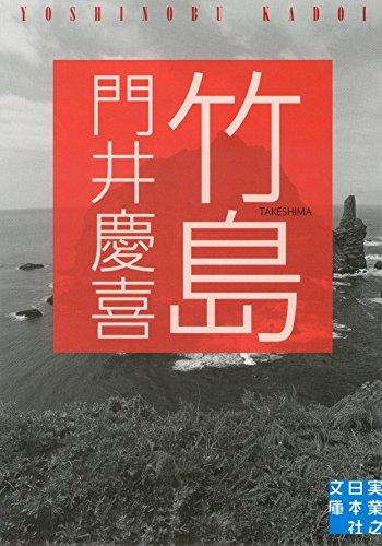 竹島 (実業之日本社文庫)