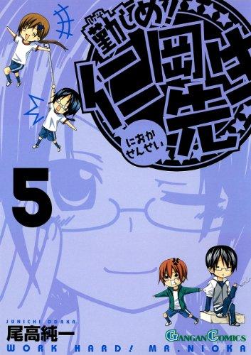 Isoshime! Nioka Sensei - Vol.5 (Gangan Comics) Manga