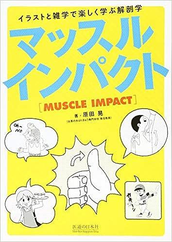マッスルインパクトイラストと雑学で楽しく学ぶ解剖学 原田 晃 本