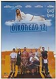 Oikopedo 12/ Block 12 [dvd] by Osman Alkas