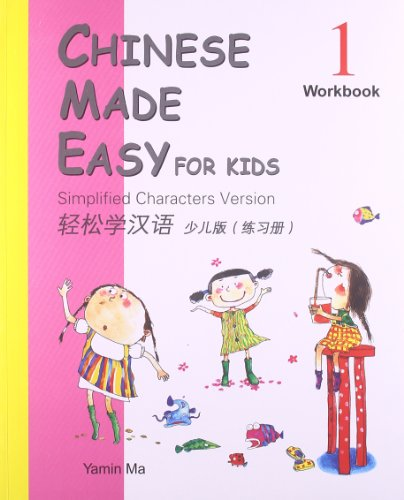 Chinese Made Easy for Kids Workbook 1 (Simplified Chinese) (Mandarin Chinese Edition)