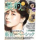 2021年4月号 増刊 ANNA SUI(アナスイ)パフ付き ファンデーション・他