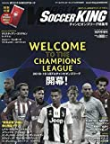 Welcome to the Champions League! (ワールドサッカーキング増刊)