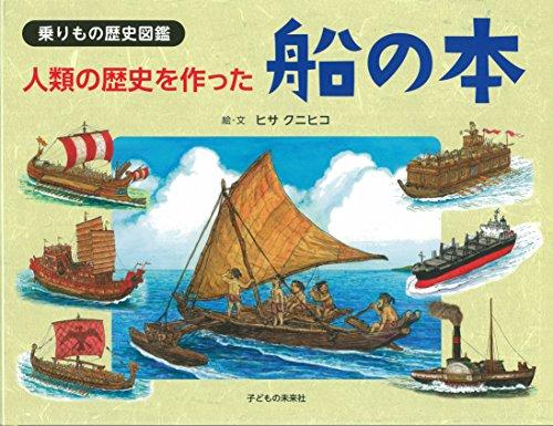 乗りもの歴史図鑑 人類の歴史をつくった船の本