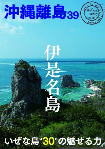 沖縄離島39 伊是名島