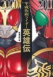 平成仮面ライダー英雄伝
