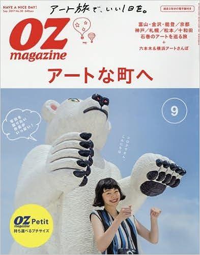 OZmagazine (オズマガジン) 2017年09月号