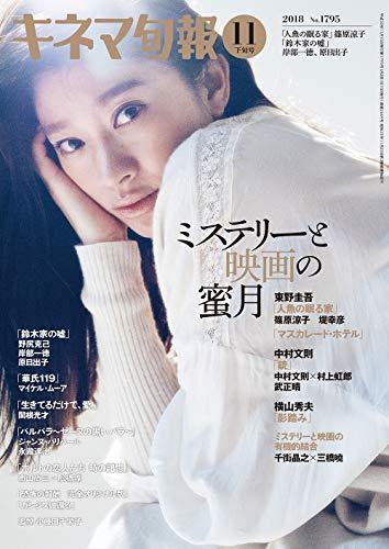 キネマ旬報 2018年11月下旬号 No.1795
