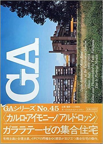 GA No.45 ガララテーゼの集合住...