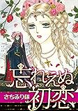 忘れえぬ初恋 (ハーレクインコミックス)