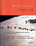 img - for Trees traveling (Korean Edition) book / textbook / text book