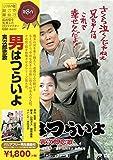 Japanese Movie - Otoko Wa Tsurai Yo Torajiro Koiuta Hd Remastered Edition [Japan DVD] DB-5508
