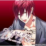 DYNAMIC CHORD love U kiss series vol.7 ~YORITO~