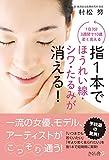 Yubi ippon de horeisen shiwa tarumi ga kieru : Ichinichi sanpun sanshukan de jissai wakaku mieru.