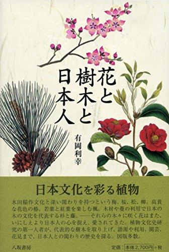 花と樹木と日本人