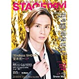 STAGE navi Vol.28