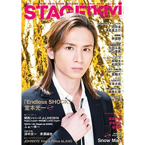 STAGE navi Vol.28 表紙画像