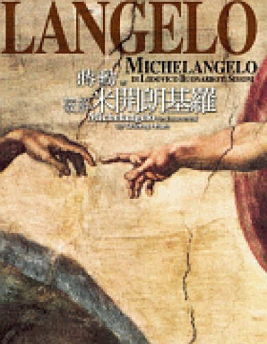 crack michelangelo hardcover traditional chinese edition