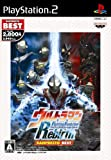 Ultraman Fighting Evolution Rebirth (Banpresto Best) [Japan Import]